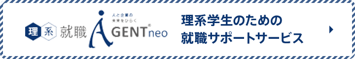 理系学生のための就職サポートサービス 理系就職エージェントneo
